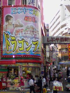 渋谷に突如!