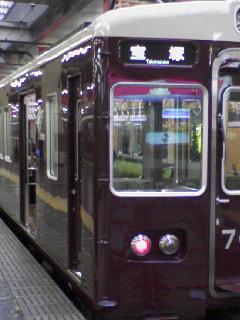 阪急電車で…